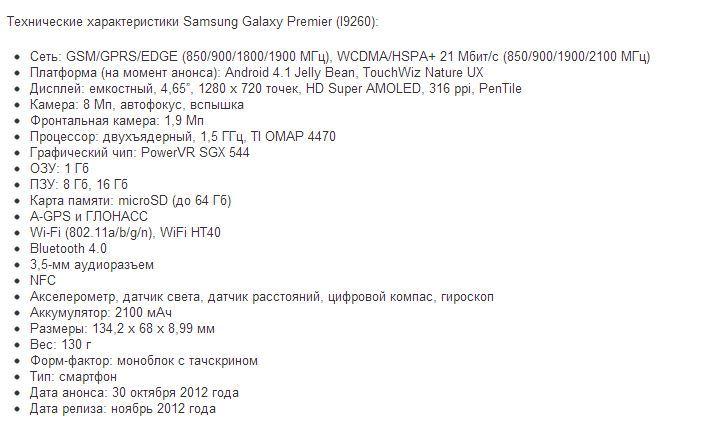 Технические характеристики Samsung Galaxy Premier I9260