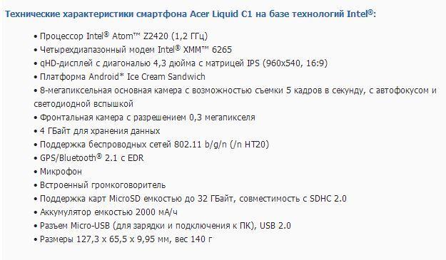 Технические характеристики смартфона Acer Liquid C1