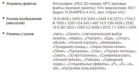 Nikon Coolpix P510 характеристики