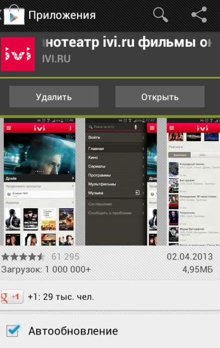 приложение ivi для android
