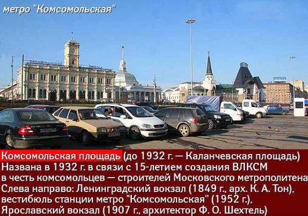 Комсомольская площадь история названия