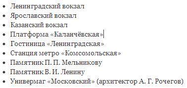 Основные архитектурные объекты Комсомольской площади