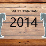 Что подарить на Новый год: гид по подаркам 2014