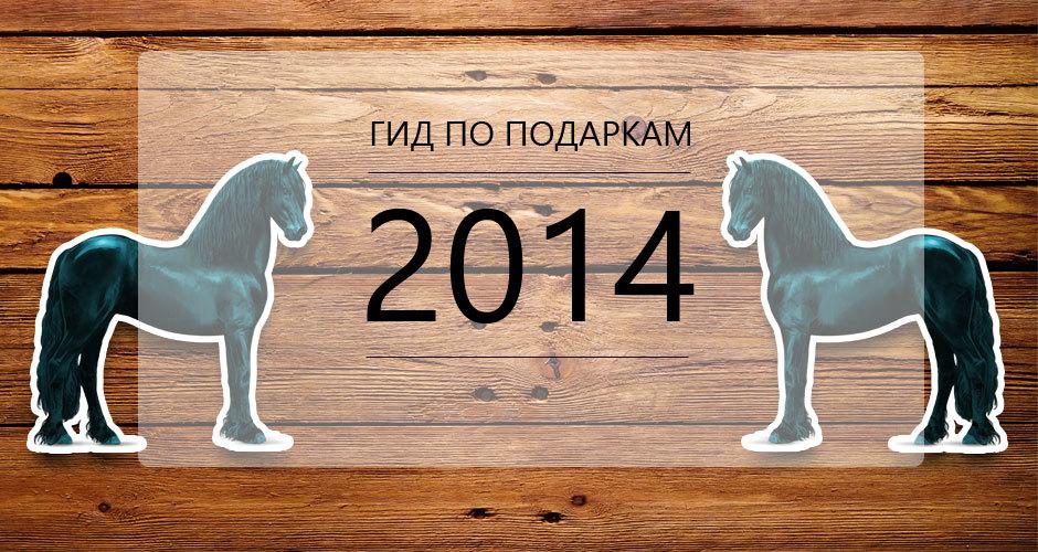 что подарить на Новый год 2014: гид по подаркам