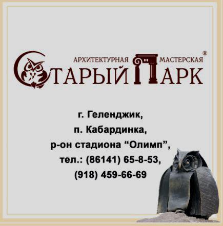 Адрес и телефон. Мастерская «Старый-парк» в Кабардинке