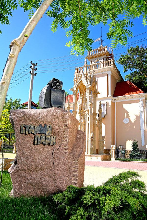 Старый-парк-в-Кабардинке-(16)