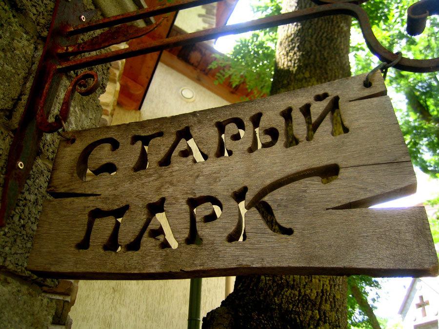 вывеска Старый парк
