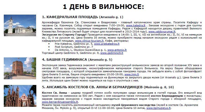 достопримечательности Вильнюса путеводитель