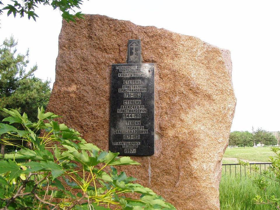 памятник Стевенам