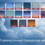 15 реалистичных градиентов неба