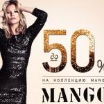 Интернет магазин одежды Mango. Новогодние скидки до 50%!