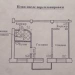 Перепланировка 2 х комнатной квартиры хрущевки: фото, план